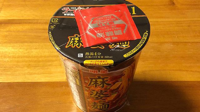 「蝋燭屋」カップ麺!ラーメンぴあ 蝋燭屋監修 麻婆麺 食べてみました!