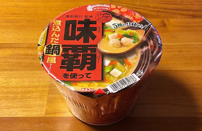 味覇を使って煮込んだ鍋風ラーメン 食べてみました!味覇を使用した塩味が美味い鍋風な一杯!