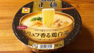 正麺 トリュフ香る鶏白湯 食べてみました!上品にトリュフが香り立つ濃厚な一杯!