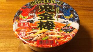 鬼金棒 カラシビ味噌らー麺 食べてみました!痺れる辛みがクセになる刺激的な一杯!