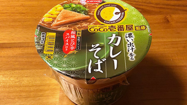 CoCo壱番屋監修 濃い出汁香るカレーそば 食べてみました!出汁が美味いココイチのカレーそば!