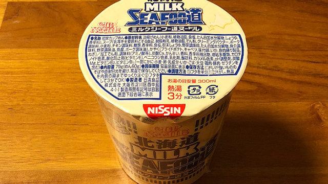 カップヌードル 北海道ミルクシーフー道ヌードル 食べてみました!クリーミーな味わいが美味い冬の定番!