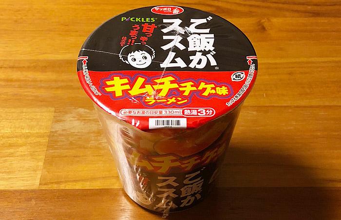 「ご飯がススム」カップ麺!サッポロ一番 ご飯がススム キムチチゲ味ラーメン 食べてみました!