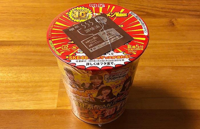 SKE48コラボカップ麺!SKE48ラーメン部監修 進化系名古屋らーめん シビ辛鶏白湯 食べてみました!