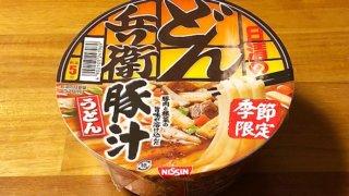 どん兵衛 豚汁うどん 食べてみました!豚肉と根菜の旨みが利いたこの季節にぴったりな豚汁うどん!