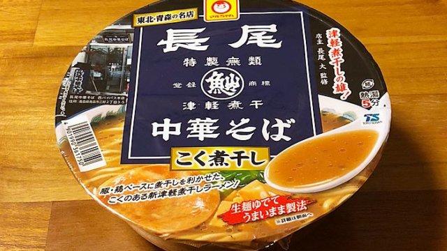 長尾カップ麺!長尾中華そば こく煮干し 食べてみました!