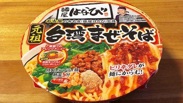 麺屋はなび 台湾まぜそば 食べてみました!名店「はなび」監修のカップ麺!