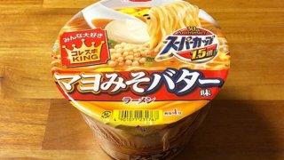 スーパーカップ1.5倍 コレスキキング マヨみそバター味ラーメン 食べてみました!コク・濃厚さに際立った満足度の高い一杯!