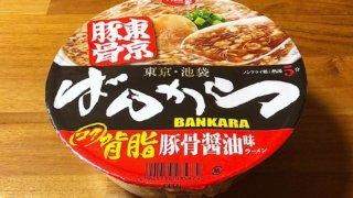 「ばんから」カップ麺!サッポロ一番 東京豚骨拉麺ばんから 背脂豚骨醤油味ラーメン 食べてみました!