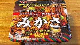 みかさ監修 ソース焼そば 食べてみました!コク深い濃厚ソースが極太麺に絡む美味い一杯!