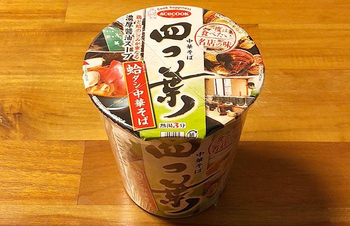 四つ葉 蛤ダシ中華そば 食べてみました!四つ葉の味わいをカップ麺に再現!