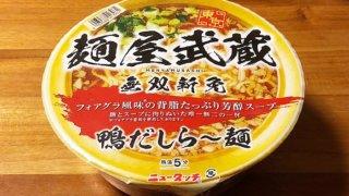 麺屋武蔵 無双新免 鴨だしら~麺 食べてみました!鴨だしスープにフォアグラ風味が香り立つ芳醇な一杯!