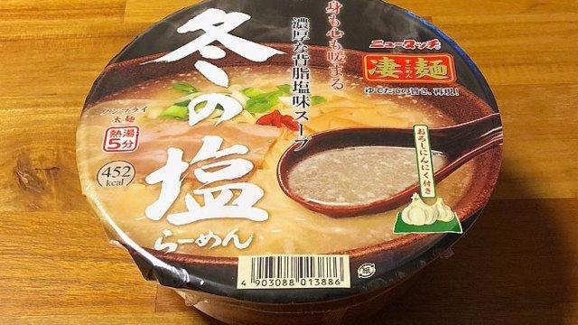 凄麺 冬の塩らーめん 食べてみました!冬季限定で楽しめる背脂入りの濃厚な一杯!