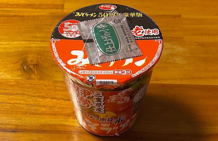 サッポロ一番 みそラーメン【50周年記念豪華版】食べてみました!旨みが凝縮された贅沢な一杯!