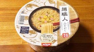 日清麺職人 ふぐだし 食べてみました!高級食材ふぐの旨みを存分に楽しめる香り立つ一杯!