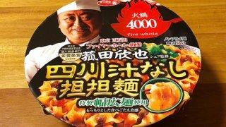 ファイヤーホール4000【カップ麺】四川汁なし担担麺 食べてみました!旨み溢れる濃厚な一杯!