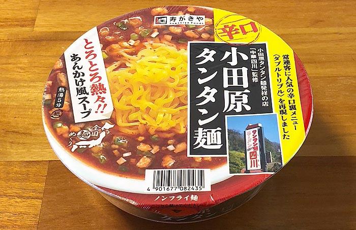 辛口 小田原タンタン麺 食べてみました!あんかけ風スープが美味い熱々な一杯!