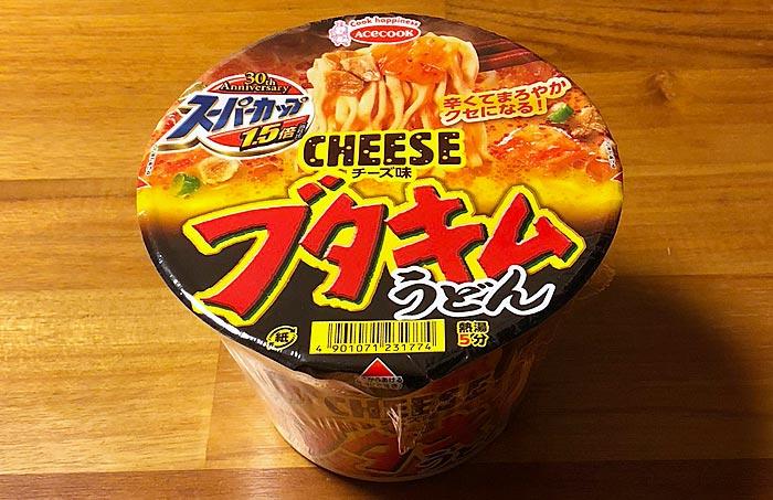 スーパーカップ1.5倍 ブタキムチーズ味うどん 食べてみました!まろやかなチーズがクセになる旨辛な一杯!