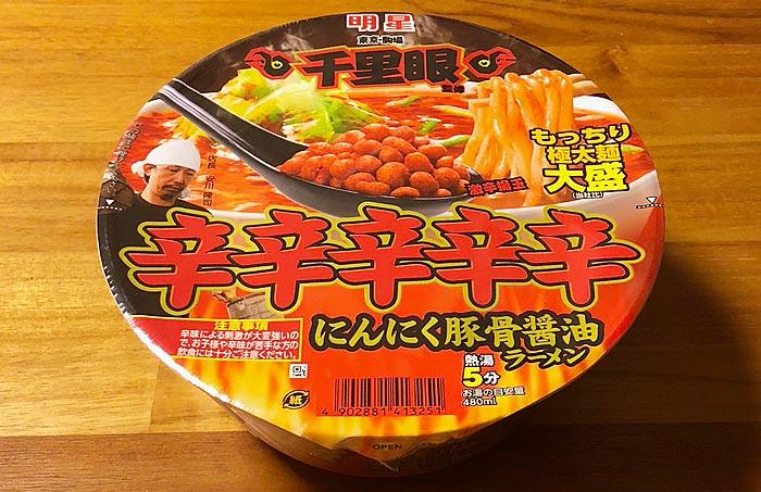 千里眼監修 辛辛辛辛辛にんにく豚骨醤油ラーメン 食べてみました!超激辛な美味い一杯!
