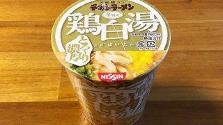 チキンラーメン 鶏白湯 食べてみました!チキンの濃厚な旨みが楽しめる上質な一杯!