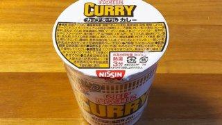 カップヌードル カレー 食べてみました!変わらない旨さとコク深いカレースープ