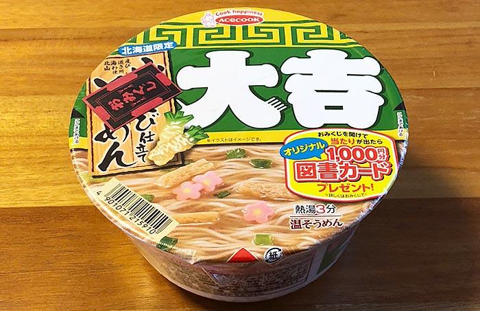 大吉 山わさび仕立て そうめん 食べてみました!山わさび香る爽やかな一杯