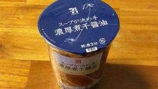 スープが決め手 濃厚煮干醤油 食べてみました!煮干しを存分に楽しめる美味い一杯
