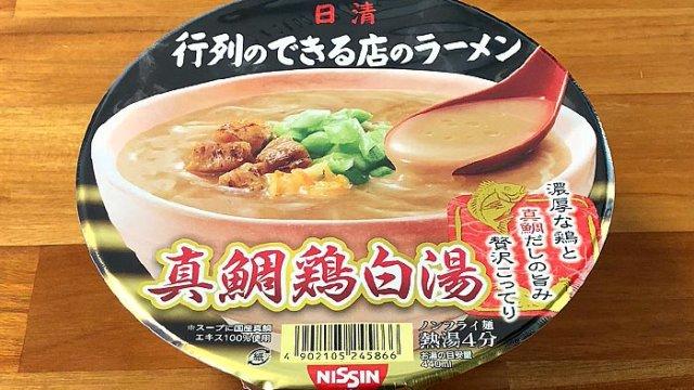行列のできる店のラーメン 真鯛鶏白湯 食べてみました!真鯛の旨味を贅沢に味わえる一杯