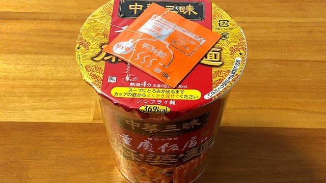 中華三昧 麻婆麺 食べてみました!本格味覚が楽しめる満足度の高い一杯