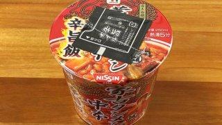 蒙古タンメン中本 辛旨飯 食べてみました!中本らしい辛くて旨いカップ飯