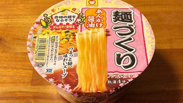 がんばれ!受験生 麺づくり あんかけ醤油 食べてみました!とろみが美味いあんかけ醤油ラーメン