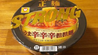 マルちゃん正麺 うま辛辛辛担担麺 STRONG 食べてみました!辛みを増した濃厚な一杯