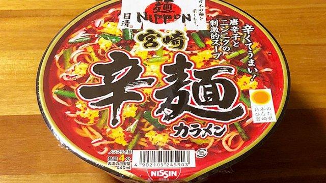 麺NIPPON 宮崎辛麺 食べてみました!辛くて旨いクセになる一杯