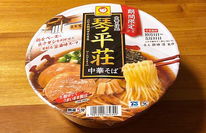 中華そば処 琴平荘 中華そば 食べてみました!魚介だしが染みる幻の中華そば