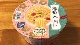 日清麺職人 梅しお 食べてみました!爽やかな梅の酸味が利いた上品な一杯