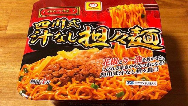 やみつき屋 四川式 汁なし担々麺 食べてみました!痺れる辛みがやみつきになる美味い一杯