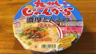 九州じゃんがら 濃厚とんこつ ぼんしゃん 食べてみました!まろやかな豚骨の旨味が楽しめる濃厚な一杯