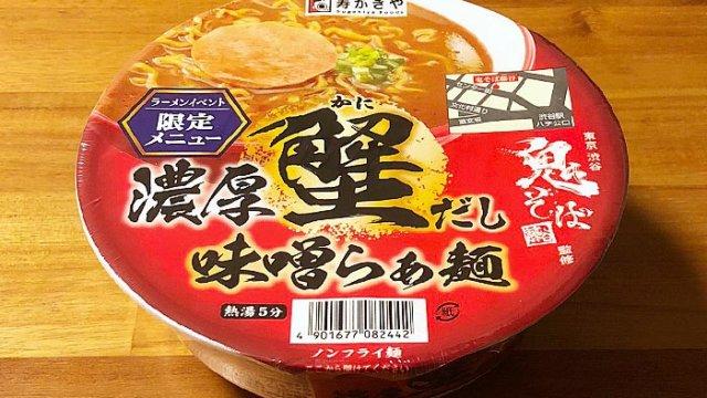鬼そば藤谷 濃厚蟹だし味噌らぁ麺 食べてみました!蟹の旨味が凝縮された濃厚な一杯
