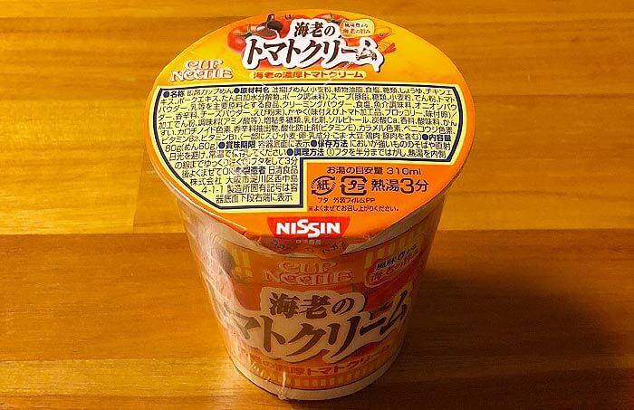カップヌードル海老の濃厚トマトクリーム 食べてみました!トマトの酸味と海老の旨味が絶妙な一杯
