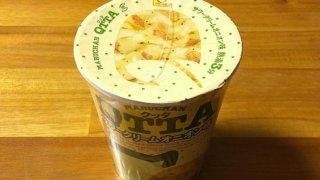 クッタ(QTTA)サワークリームオニオン味 食べてみました!人気の一杯がついに復活
