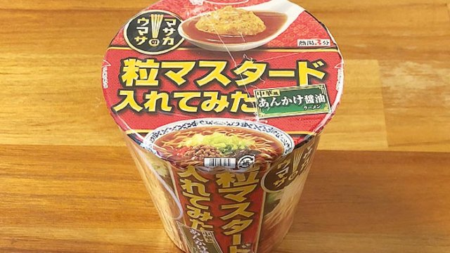 マサカのウマサ【粒マスタード入れてみた】中華風あんかけ醤油ラーメン!今までにないクセになる味わい