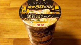 ライザップ 生姜香る鶏白湯ラーメン 食べてみました!生姜が香る濃厚な一杯