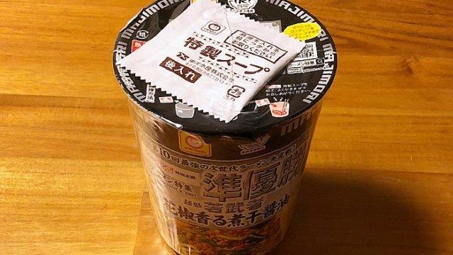 本気盛(マジモリ)花椒香る煮干醤油 食べてみました!花椒の痺れがクセになる美味い一杯