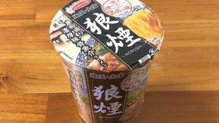 「狼煙」カップ麺!魚粉盛り濃厚豚骨魚介ラーメン!食べてみました!魚粉を増した濃厚な一杯