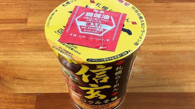「信玄」のカップ麺!札幌らーめん信玄 コクみそ味 食べてみました!コク深い名店の味を再現