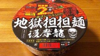 サッポロ一番 地獄の担担麺 護摩龍 阿修羅2nd 食べてみました!濃厚な激辛担担麺が辛さを増して登場