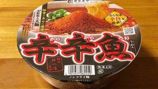 麺処井の庄監修 辛辛魚らーめん!さらなる辛旨を追求した美味い一杯