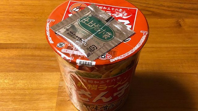 「どさん子」のカップ麺!サッポロ一番 札幌ラーメン どさん子 味噌ラーメン!懐かしい味を再現