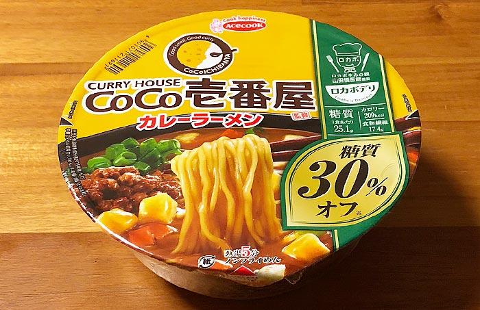 ロカボデリ CoCo壱番屋監修カレーラーメン 糖質オフ 食べてみました!本格感が楽しめる糖質オフ