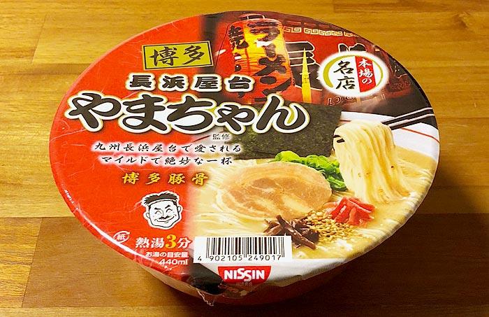 「やまちゃん」のカップ麺!長浜屋台やまちゃん 豚骨らーめん!博多豚骨らしい旨味と細麺